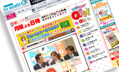 screen grab of asahi TV japan website